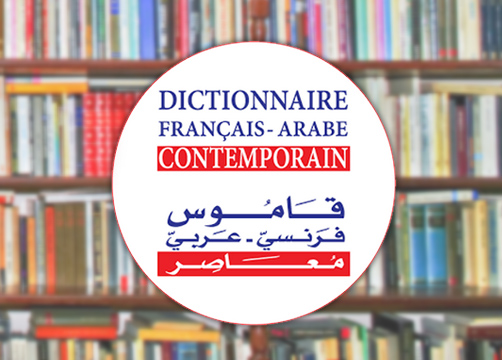 Arabic French Dictionary, Contemporain AL-MOUASER