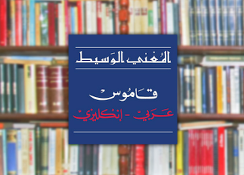 Arabic English Dictionary, Al-Mughni