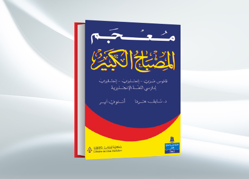 Arabic Dictionary, Al-Misbah